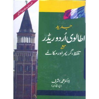 Italian Urdu / English Reader With Pronunciations, Grammar & Dialogue