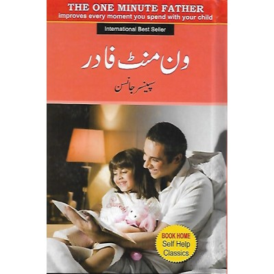 One Minute Father (Urdu) Spencer Johnson