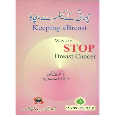 Ways To Stop Breast Cancer