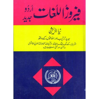 Feroz Ul Lughat Urdu Jadeed (New Edition)